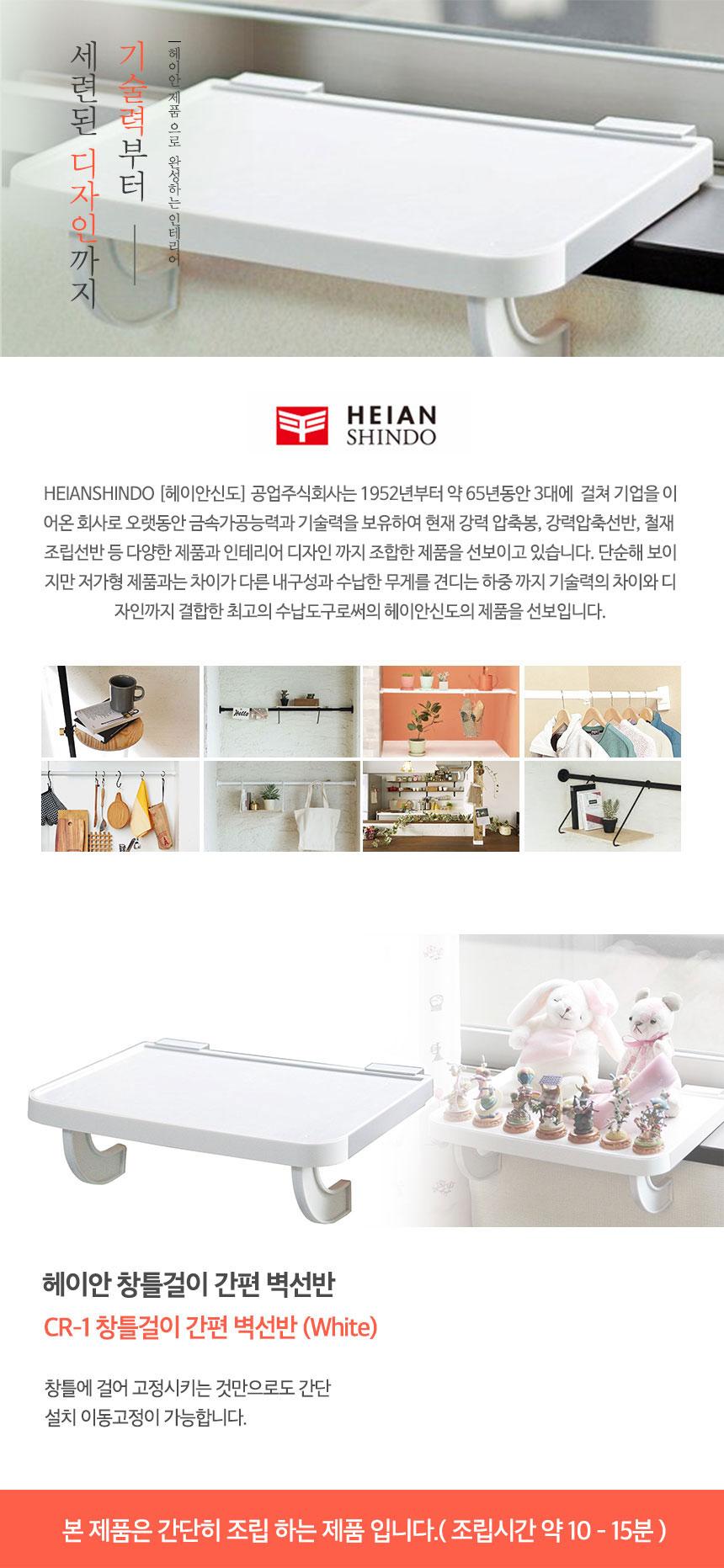 창틀걸이 틈새선반 CR-1 - 헤이안신도2, 15,900원, DIY 수납장, DIY 선반/책장