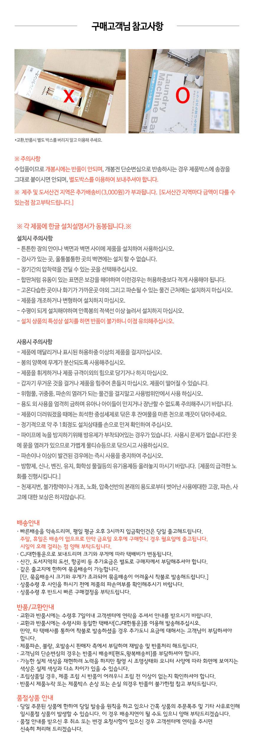 세탁기 선반 사이드랙 CW-86 - 헤이안신도2, 38,000원, 정리/리빙박스, 소품정리함