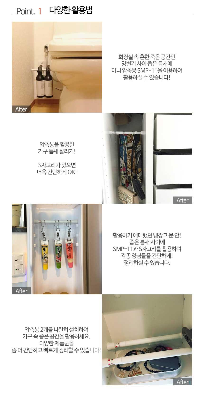 다용도 틈새 압축봉 SMP-11 - 헤이안신도2, 3,900원, 행거/드레스룸/옷걸이, 파이프행거