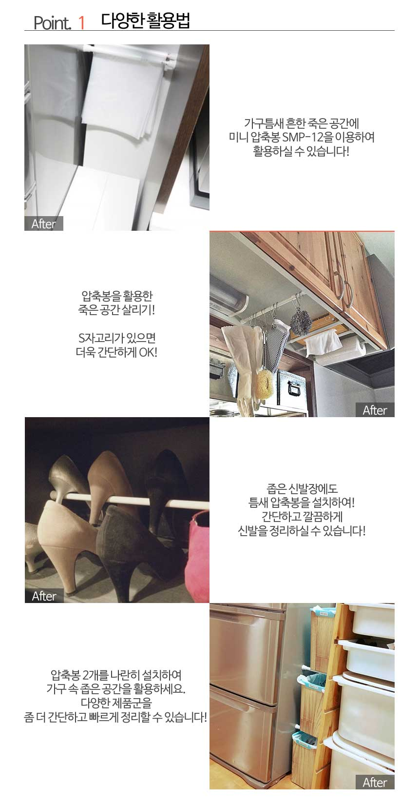 다용도 틈새 압축봉 SMP-12 - 헤이안신도2, 4,200원, 행거/드레스룸/옷걸이, 파이프행거