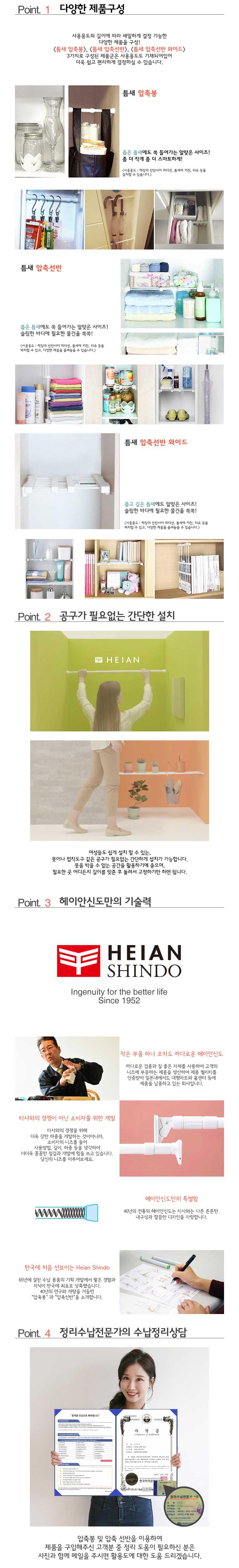 다용도 틈새 압축봉 SMP-14 - 헤이안신도2, 4,900원, 행거/드레스룸/옷걸이, 파이프행거