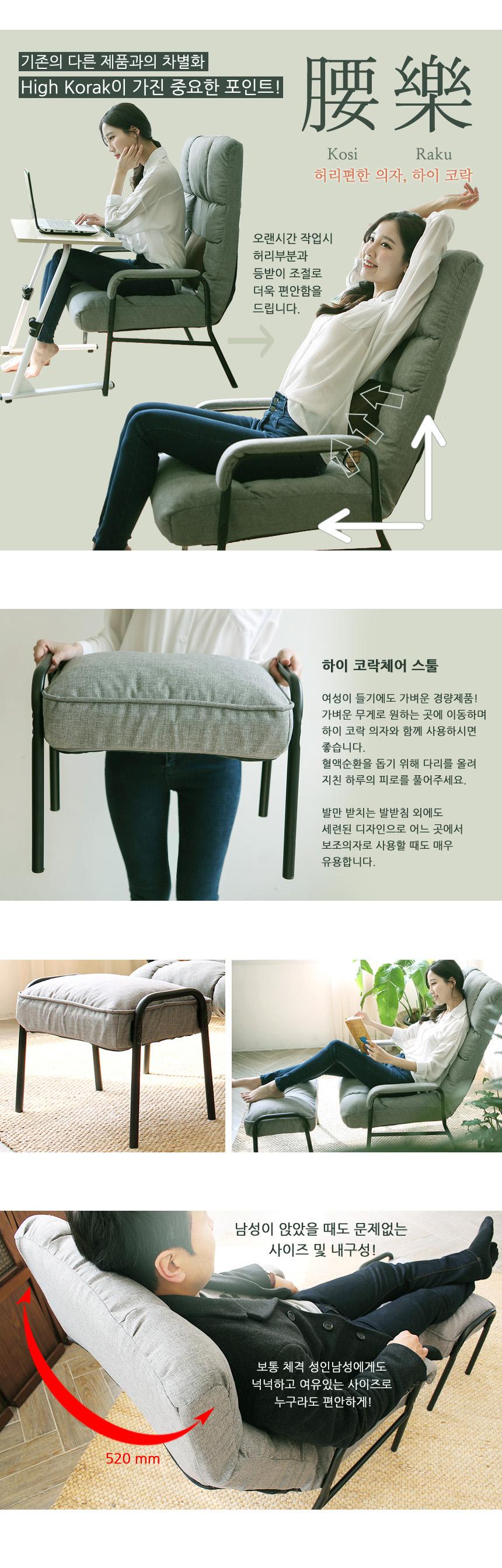 하이코락 허리편한 리클라이너 1인용쇼파 set - 히다마리, 198,000원, 리클라이너소파, 1인용