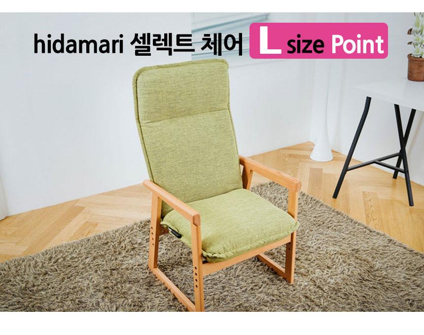hidamari 히다마리 셀렉트 체어 L 리클라이너 1용소파 - 히다마리, 198,000원, 리클라이너소파, 1인용