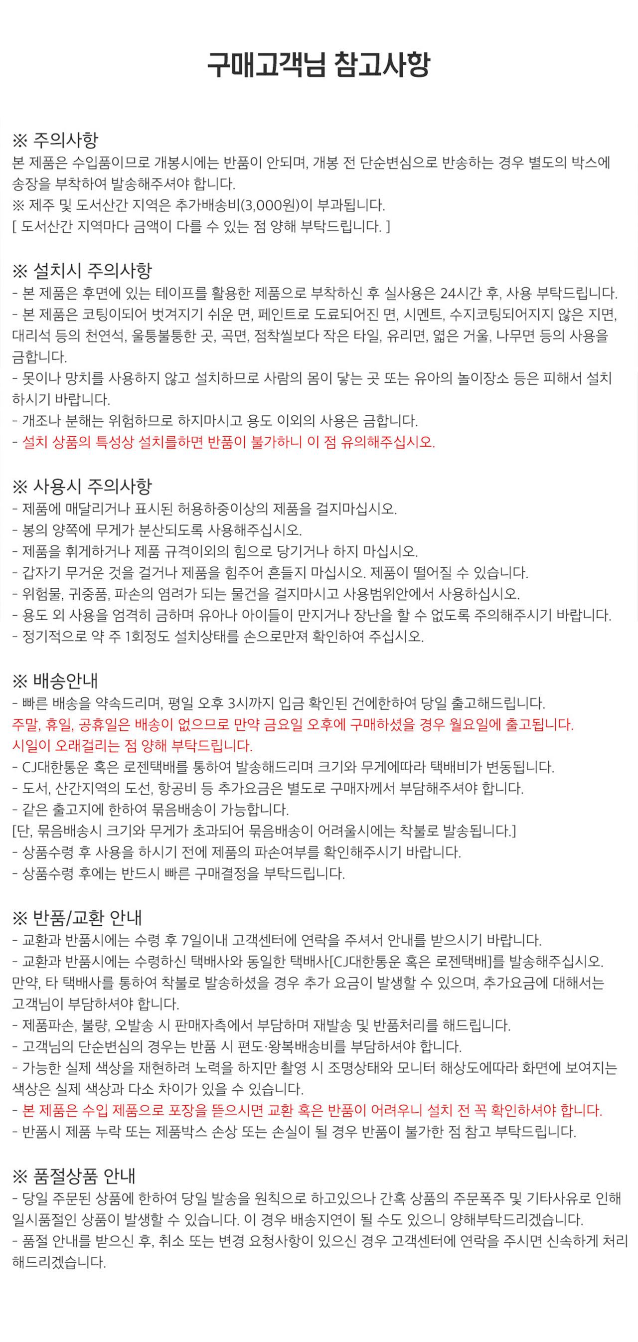 시바타 샤워커튼 고정걸이 - 드레텍, 2,900원, 세안/목욕, 샤워커튼