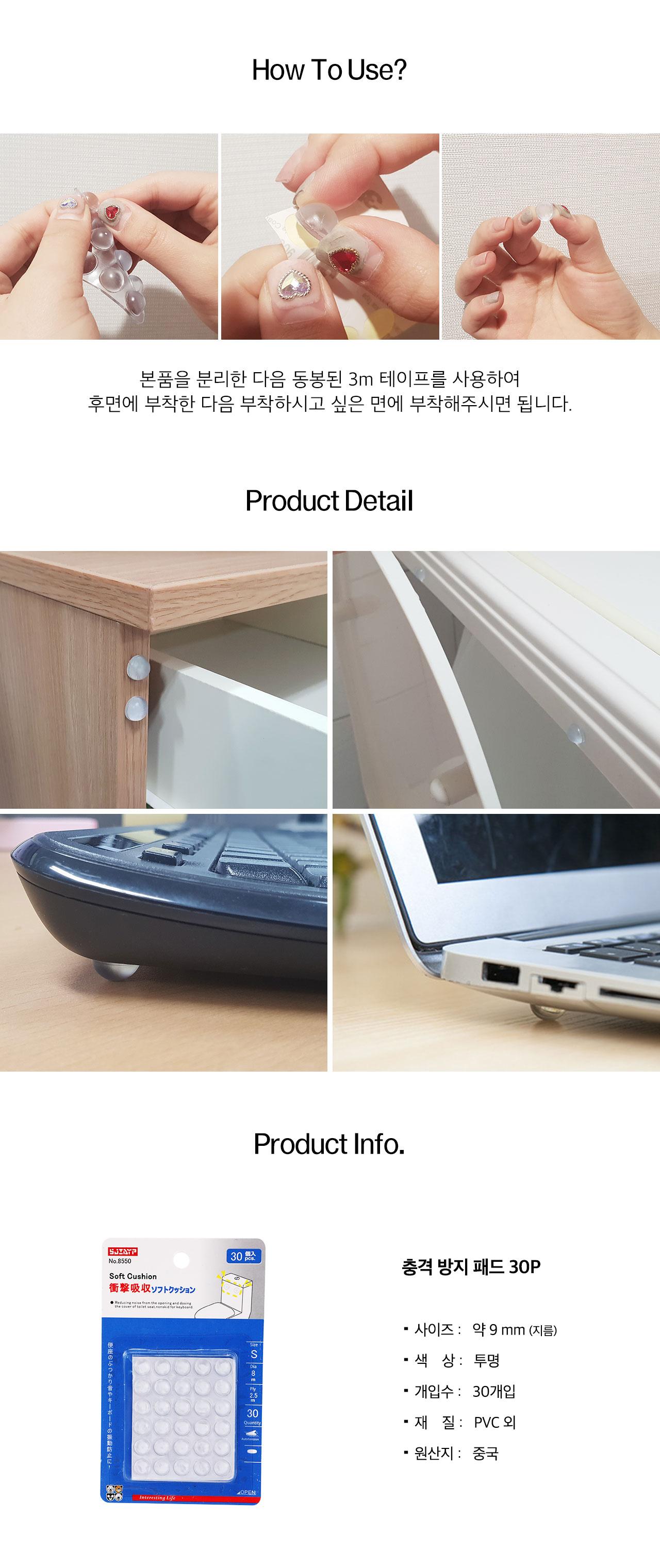 시바타 실리콘 충격흡수패드 24P - 드레텍, 2,900원, 생활잡화, 소음방지 매트